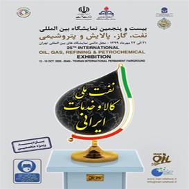 تعویق برگزاری بیستوپنجمین دوره نمایشگاه نفت