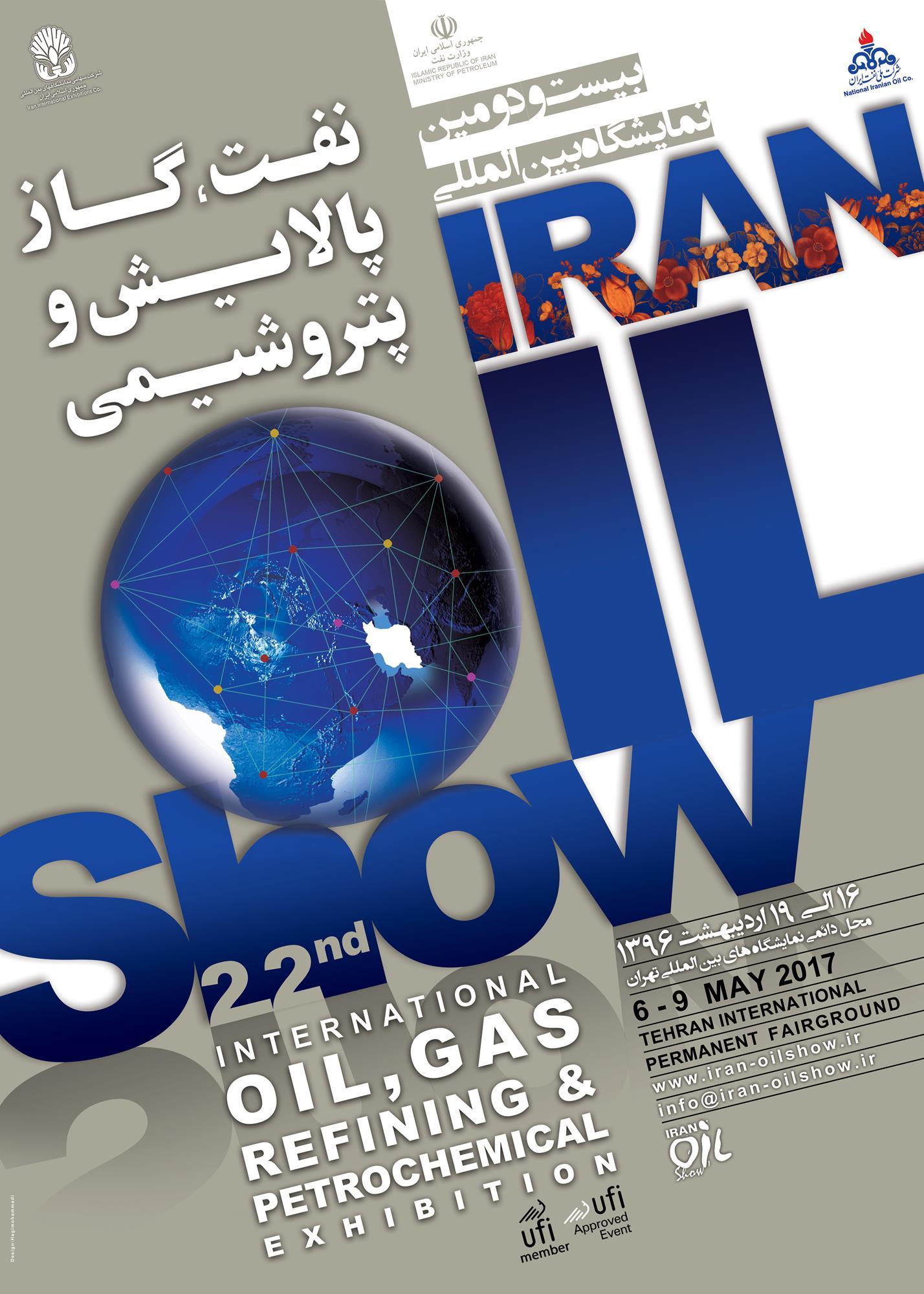 بیست و دومین نمایشگاه بین المللی نفت و گاز و پتروشیمی