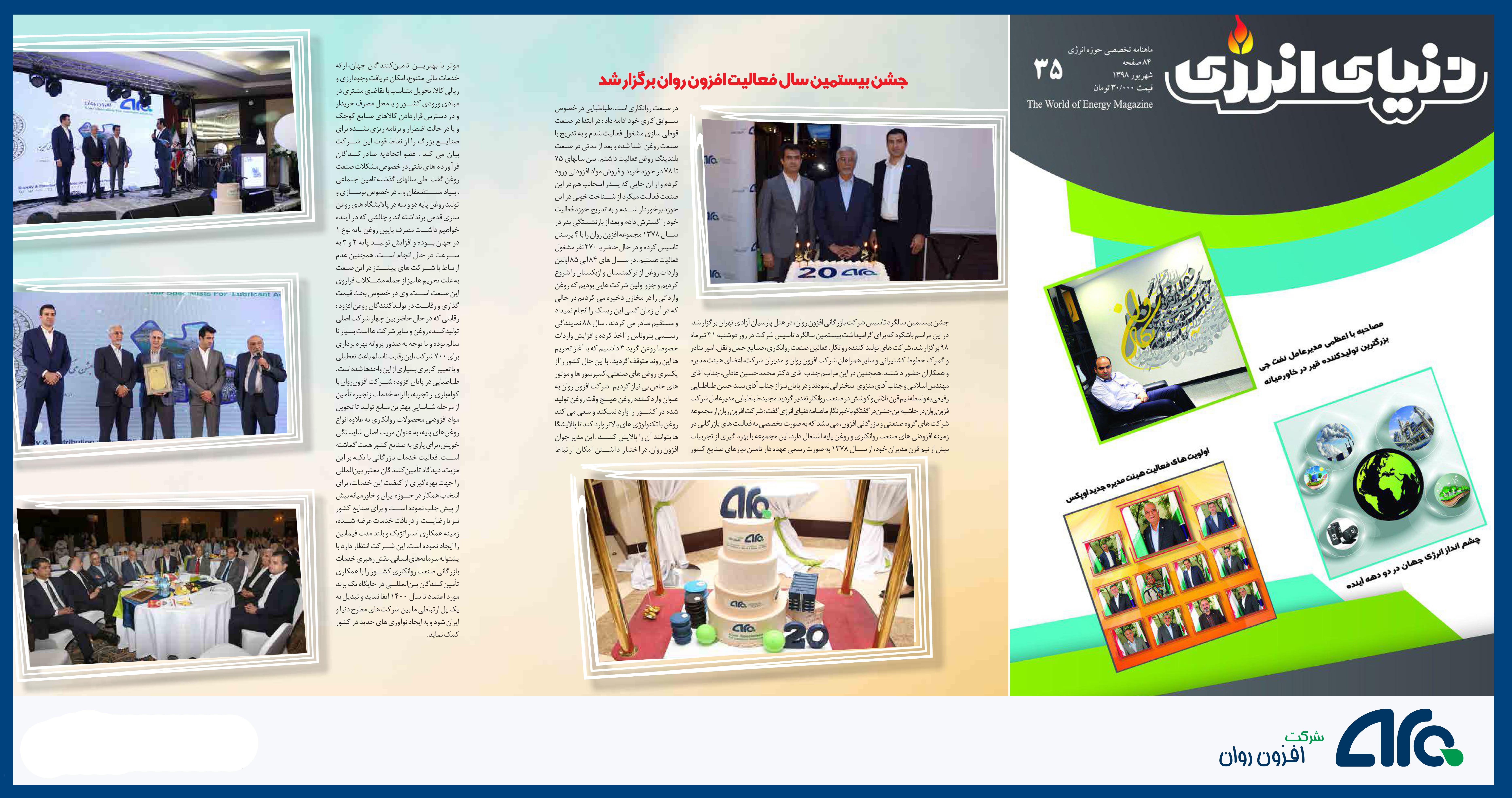 مصاحبه نشریه دنیای انرژی  با مدیر عامل شرکت افزون روان به بهانه جشن بیست سالگی شرکت