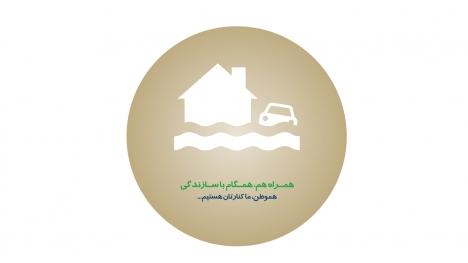 کمک به بازسازی مدارس مناطق سیل زده
