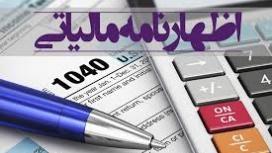 اقدام ادارات امور مالیاتی در موارد اشتباه سهوی مودیان در ثبت مبالغ برخی از اقلام اظهارنامه مالیاتی
