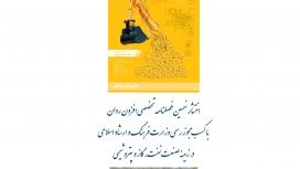 انتشار نهمین مجله تخصصی افزون روان با کسب مجوز  رسمی وزارت فرهنگ و ارشاد اسلامی