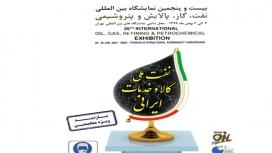 برگزاری  بیست و پنجمین دوره نمایشگاه بین المللی نفت، گاز، پالایش و  پتروشیمی  ویژه متخصصان