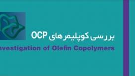 افزایش دهنده ی شاخص گرانروی: کوپلیمر OCP